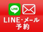 LINE/メール 予約