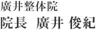 廣井整体院 院長 廣井 俊紀
