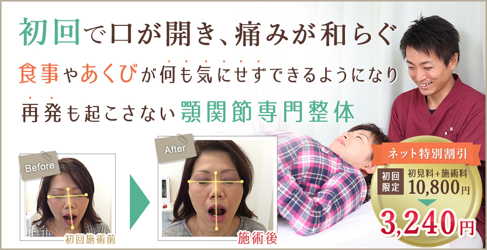 顎関節症専門整体 廣井整体院